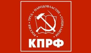 ministerstvo_yustitsii_vyneslo_preduprezhdenie_kprf_thumb_fed_photo