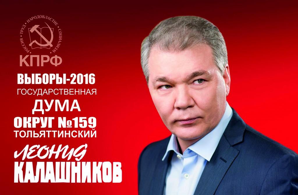 выборы 2016 в госдуму калашников леонид иванович серебро, дерево, ветер