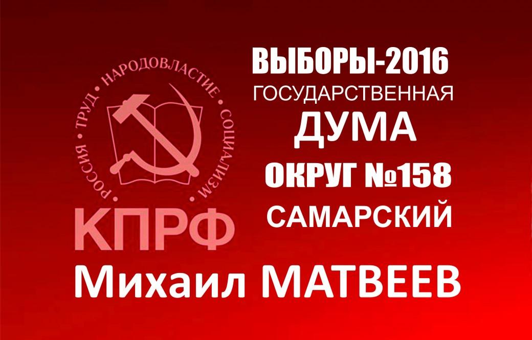 Вся правда о кандидатах в депутаты госдумы рф