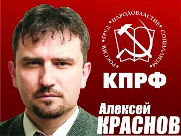 Краснов_днюхаа_КПРФ