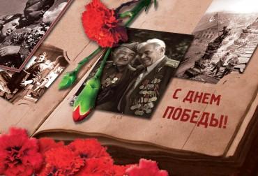 Комсомольский_район_9_мая