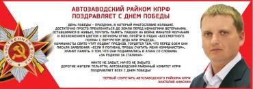райком_9_мая